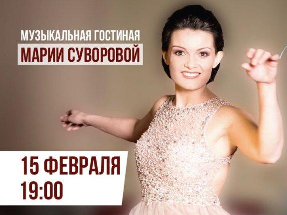 Людмила Локайчук в Музыкальной гостиной Марии Суворовой!