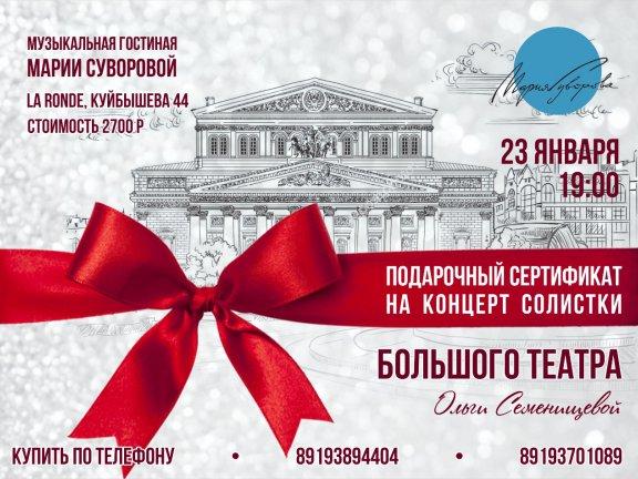 Сертификат - билет на концерт звезды в Музыкальную гостиную! Друзья, а вы уже решили, чем порадовать ваших близких на Новый год?