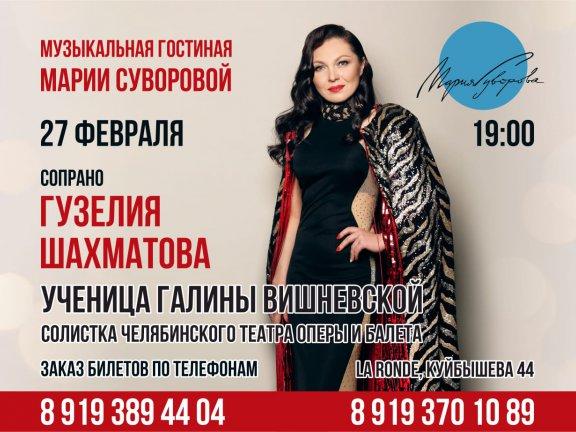 27 февраля в Музыкальной гостиной Марии Суворовой состоится концерт! Для Вас выступает Гузелия Шахматова! Не пропустите!