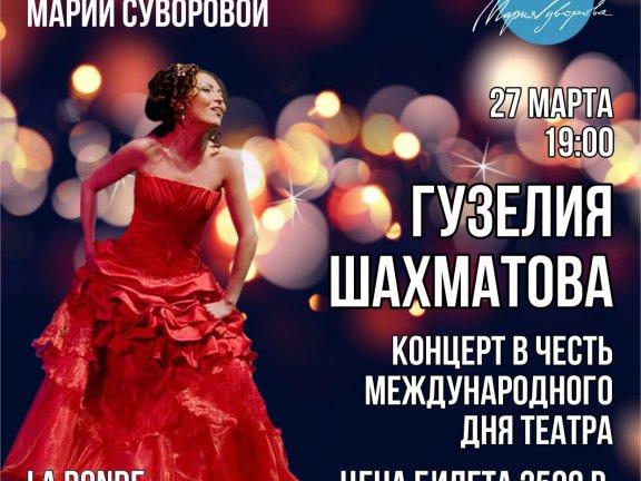 Гузелия Шахматова в Музыкальной гостиной Марии Суворовой