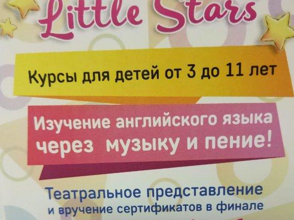 Набор детей с 3 до 11 лет в группы Little Stars.