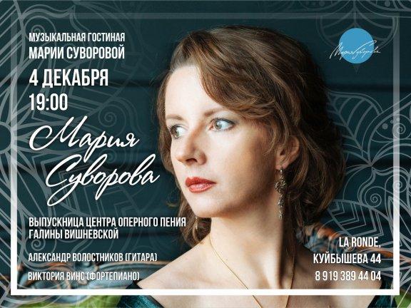 4 декабря в 19:00 ждем Вас на сольный концерт и презентацию альбома русских романсов Марии Суворовой!