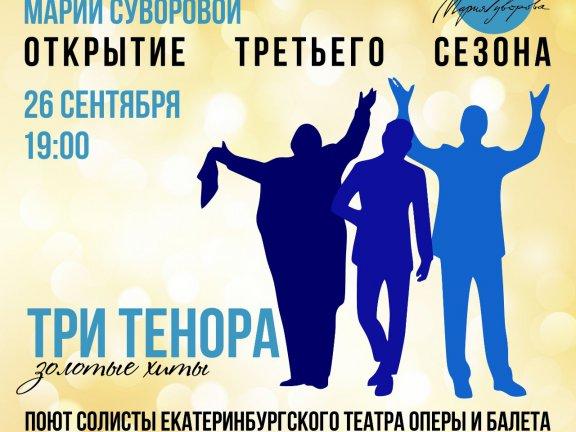 26 сентября в 19.00 Музыкальная гостиная Марии Суворовой приглашает друзей на открытие третьего сезона!