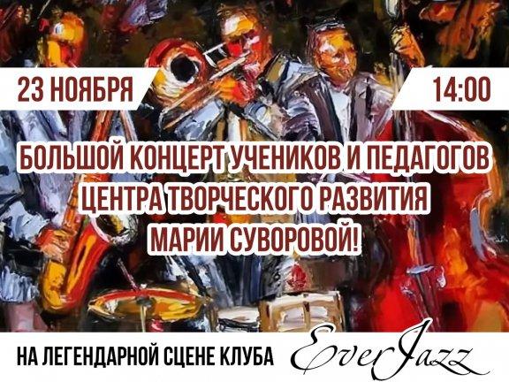 23 ноября в 14:00 состоится концерт учеников и педагогов Центра творческого развития Марии Суворовой!