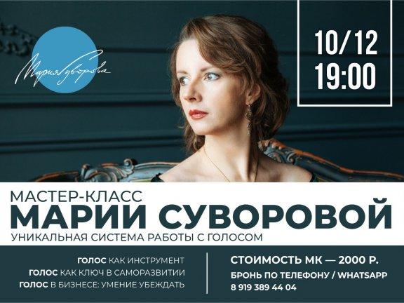 10 декабря в 19 часов состоится мастер-класс Марии Суворовой!
