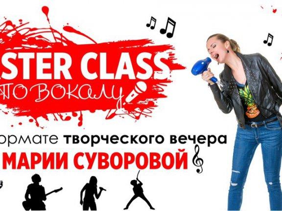 Мастер-класс по вокалу 15.11.2018 г. Москва