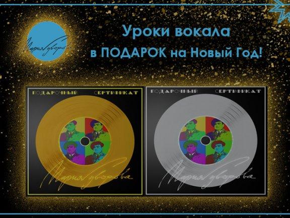 Подарочный Сертификат на уроки Вокала!
