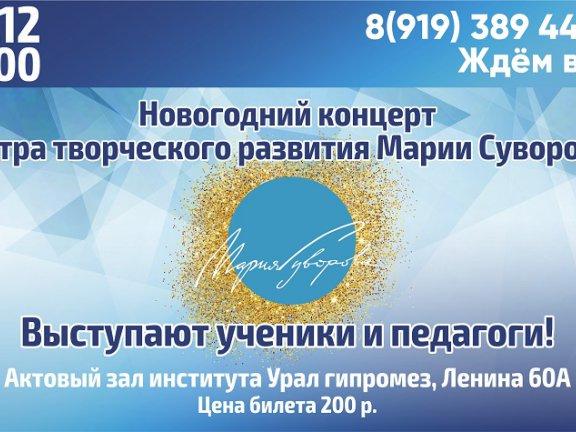 Новогодний концерт Центра творческого развития Марии Суворовой