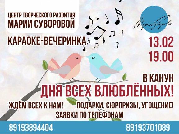13 февраля в Центре творческого развития состоится Караоке-вечеринка! Ждем всех к нам!